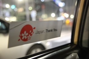 Japan, Thank You.
